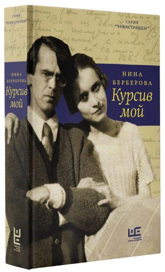 Нина Берберова - Курсив мой обложка книги