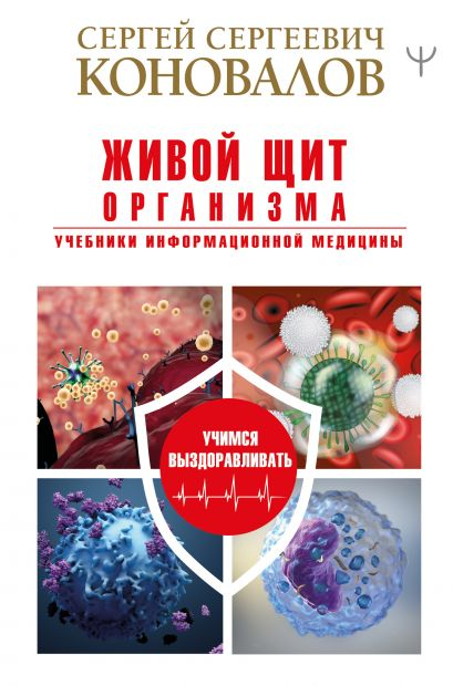 Живой щит организма. Учебники Информационной медицины - фото 1