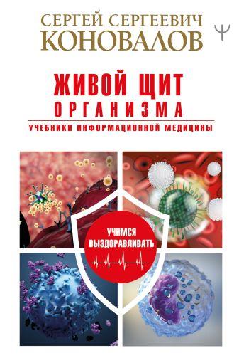 Сергей Коновалов - Живой щит организма. Учебники Информационной медицины обложка книги