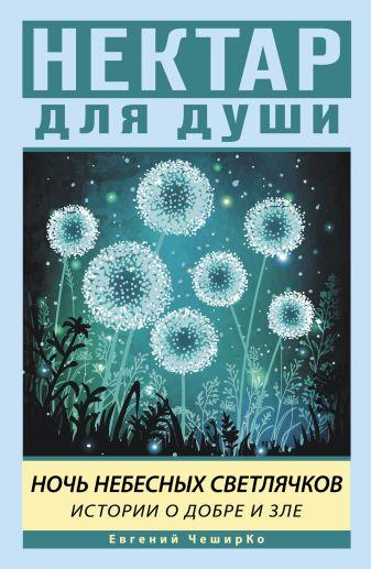 Евгений ЧеширКо - Ночь Небесных Светлячков. Истории о добре и зле обложка книги