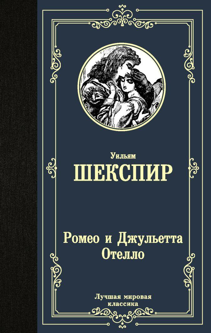 Уильям Шекспир - Ромео и Джульетта. Отелло. обложка книги