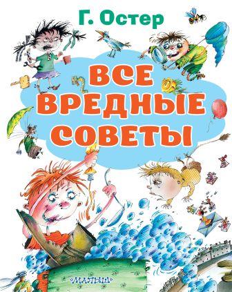 Остер Г.Б. - Все вредные советы обложка книги