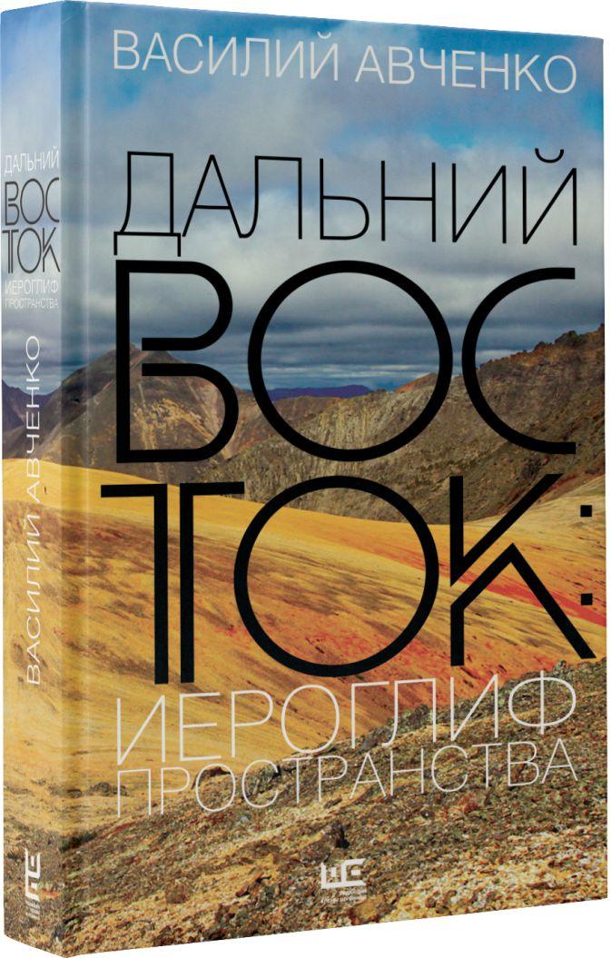 Василий Авченко - Дальний Восток: иероглиф пространства обложка книги