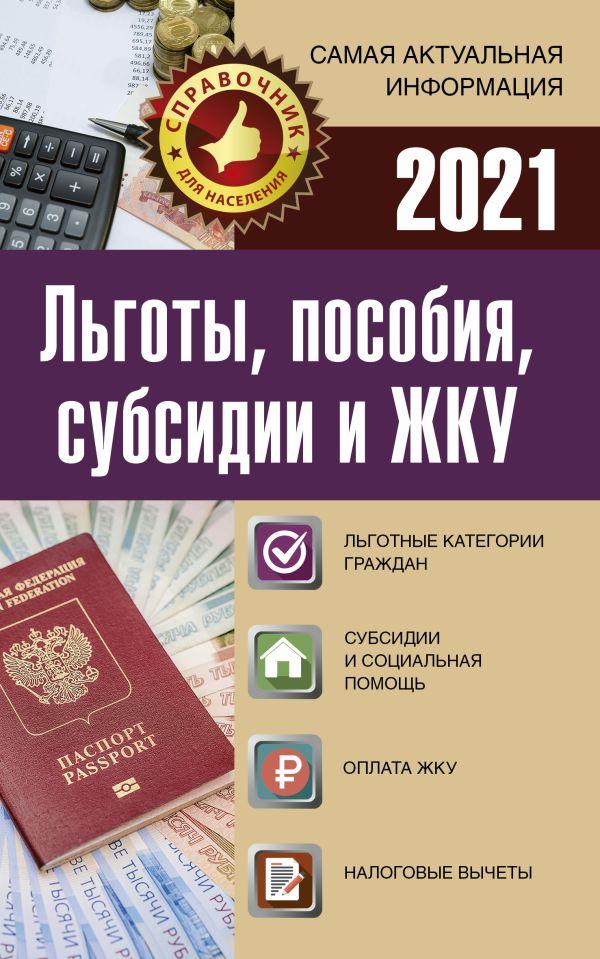 . Льготы, пособия, субсидии и ЖКУ на 2021 год