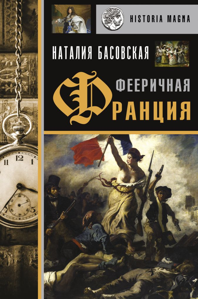 Басовская Н.И. - Фееричная Франция обложка книги