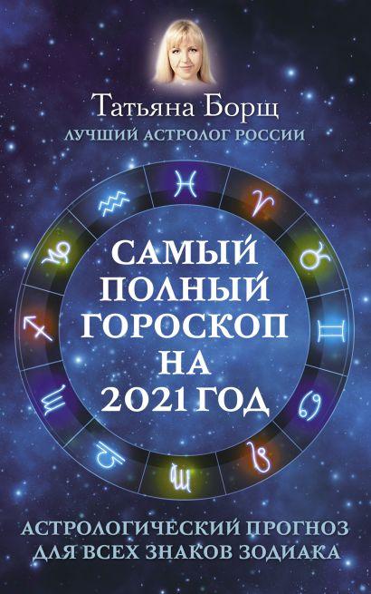 Самый полный гороскоп на 2021 год. Астрологический прогноз для всех знаков Зодиака - фото 1