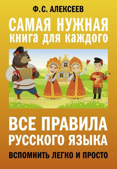 Все правила русского языка. Вспомнить легко и просто - фото 1
