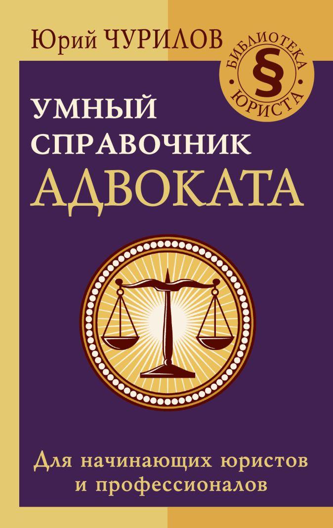 Юрий Чурилов - Умный справочник адвоката обложка книги