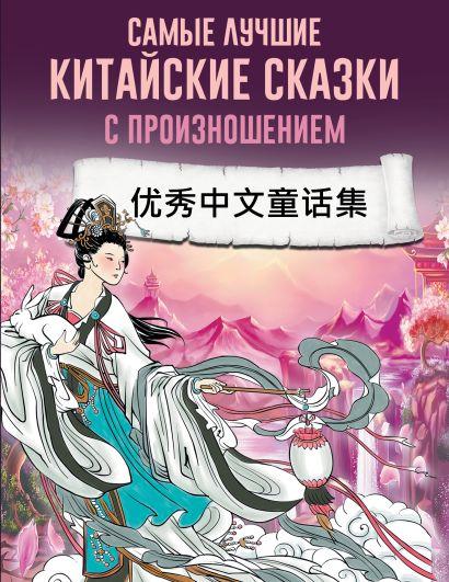 Самые лучшие китайские сказки с произношением - фото 1