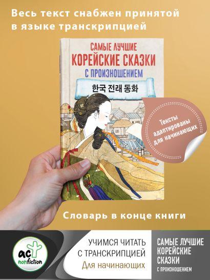 Самые лучшие корейские сказки с произношением - фото 1