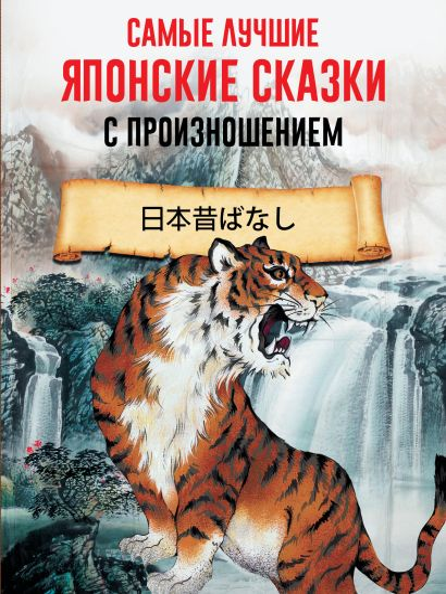 Самые лучшие японские сказки с произношением - фото 1