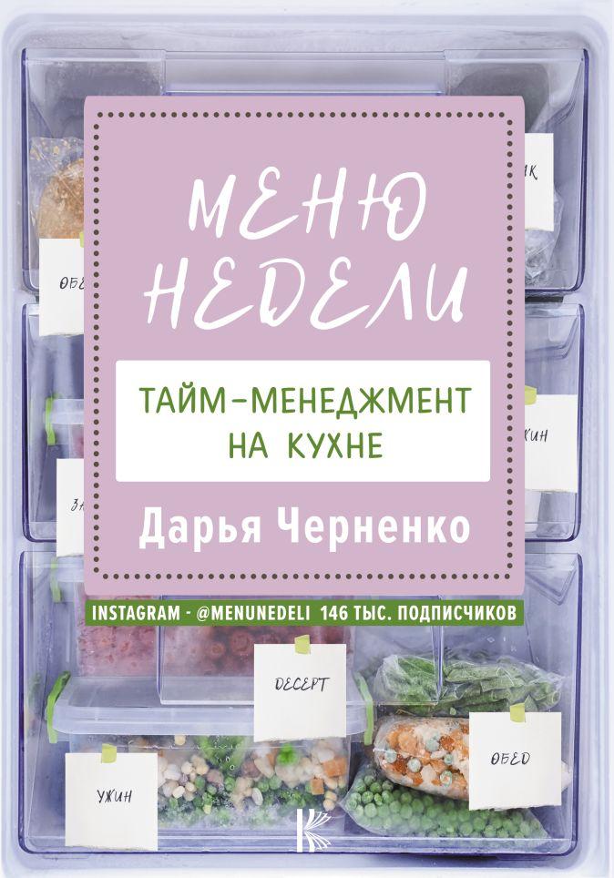 Дарья Черненко - Меню недели. Тайм-менеджмент на кухне обложка книги