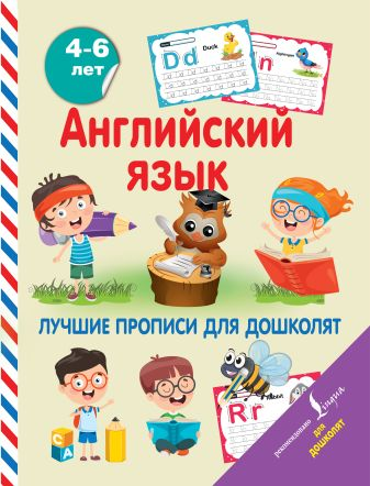 Английский язык. Лучшие прописи для дошколят