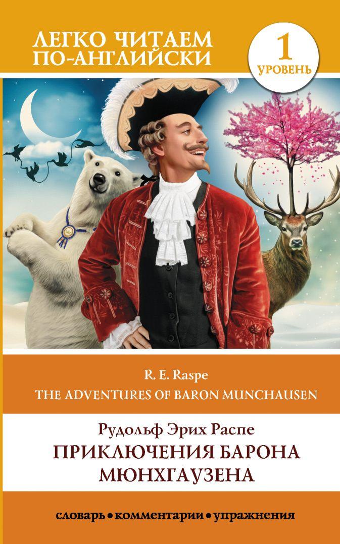 Р. Э. Распе - Приключения барона Мюнхгаузена. Уровень 1 обложка книги