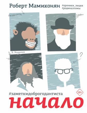 Роберт Мамиконян - Заметки доброго дантиста. Начало обложка книги