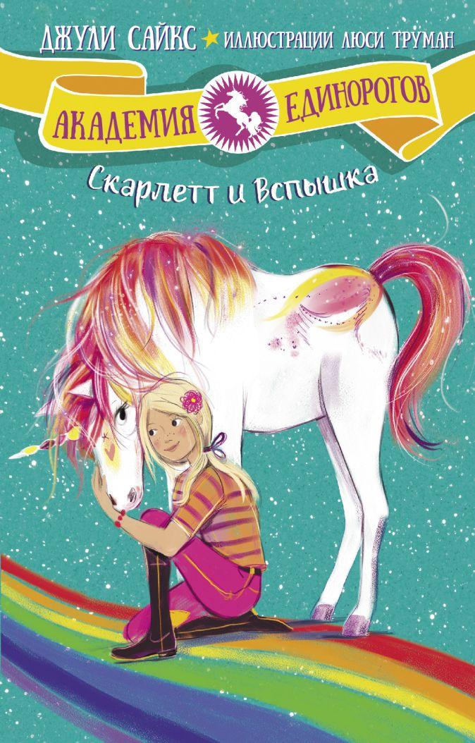 Джули Сайкс - Скарлетт и Вспышка обложка книги