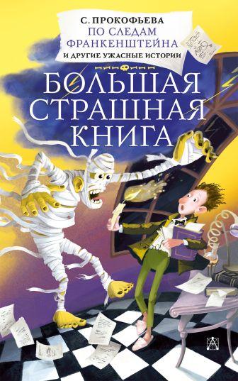 Прокофьева С. - По следам Франкенштейна и другие ужасные истории обложка книги