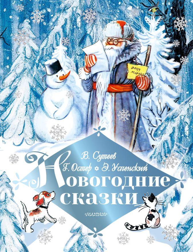 Сутеев В.Г., Успенский Э.Н., Остер Г.Б. и другие - Новогодние сказки обложка книги