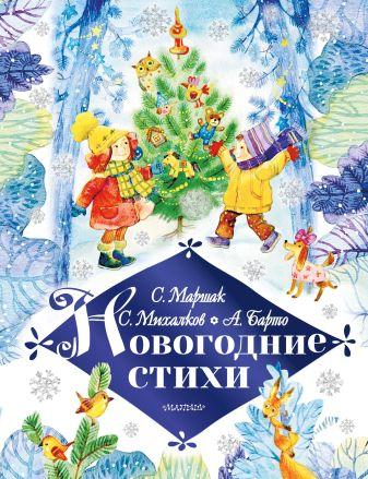 Маршак С.Я., Барто А.Л., Михалков С.В. - Новогодние стихи обложка книги