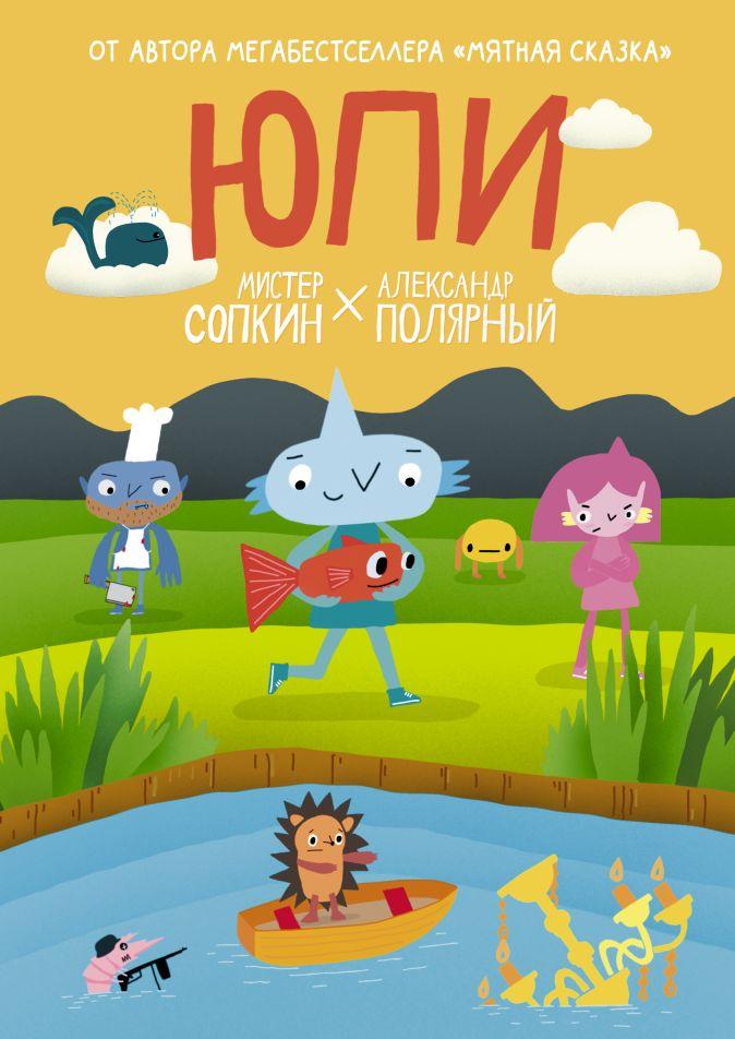 Александр Полярный, Мистер Сопкин - Юпи обложка книги