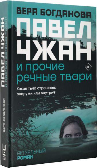 Вера Богданова - Павел Чжан и прочие речные твари обложка книги