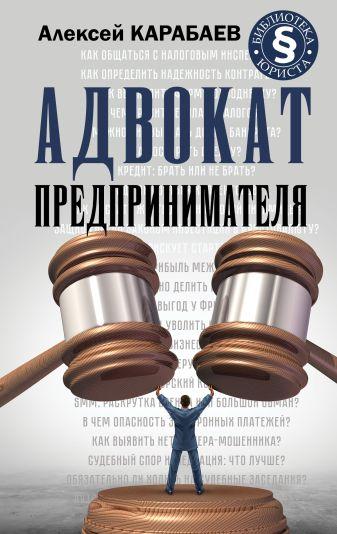 Карабаев А.А. - Адвокат предпринимателя обложка книги