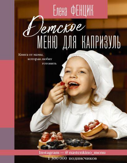 Детское меню для капризуль. Книга от мамы, которая любит готовить - фото 1