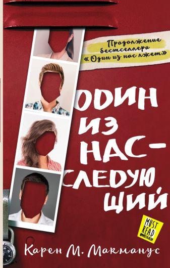 Карен М. Макманус - Один из нас - следующий обложка книги