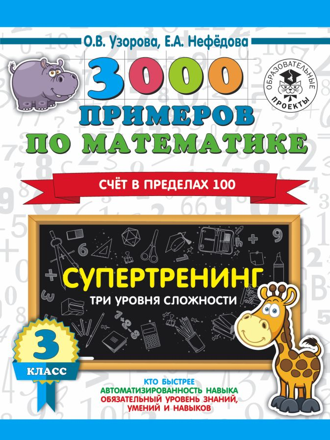 О. В. Узорова, Е. А. Нефедова - 3000 примеров по математике. Супертренинг. Три уровня сложности. Счет в пределах 100. 3 класс обложка книги
