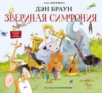 Сьюзан Батори, Дэн Браун - Звериная симфония обложка книги
