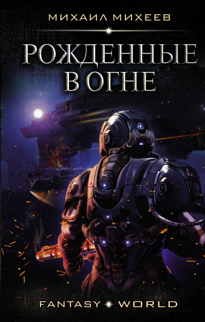 Михаил Михеев - Рожденные в огне обложка книги