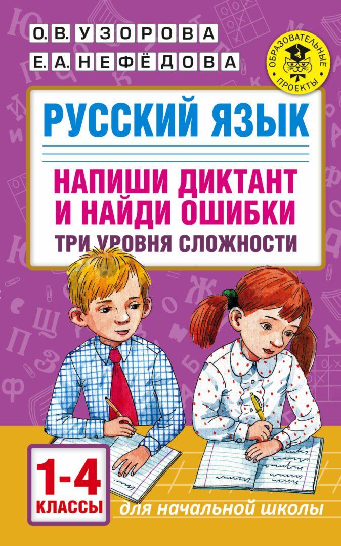 О. В. Узорова, Е. А. Нефедова - Русский язык. Напиши диктант и найди ошибки. Три уровня сложности. 1-4 классы обложка книги