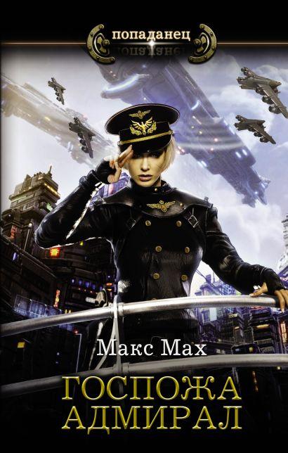 Госпожа адмирал - фото 1