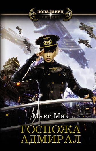 Макс Мах - Госпожа адмирал обложка книги