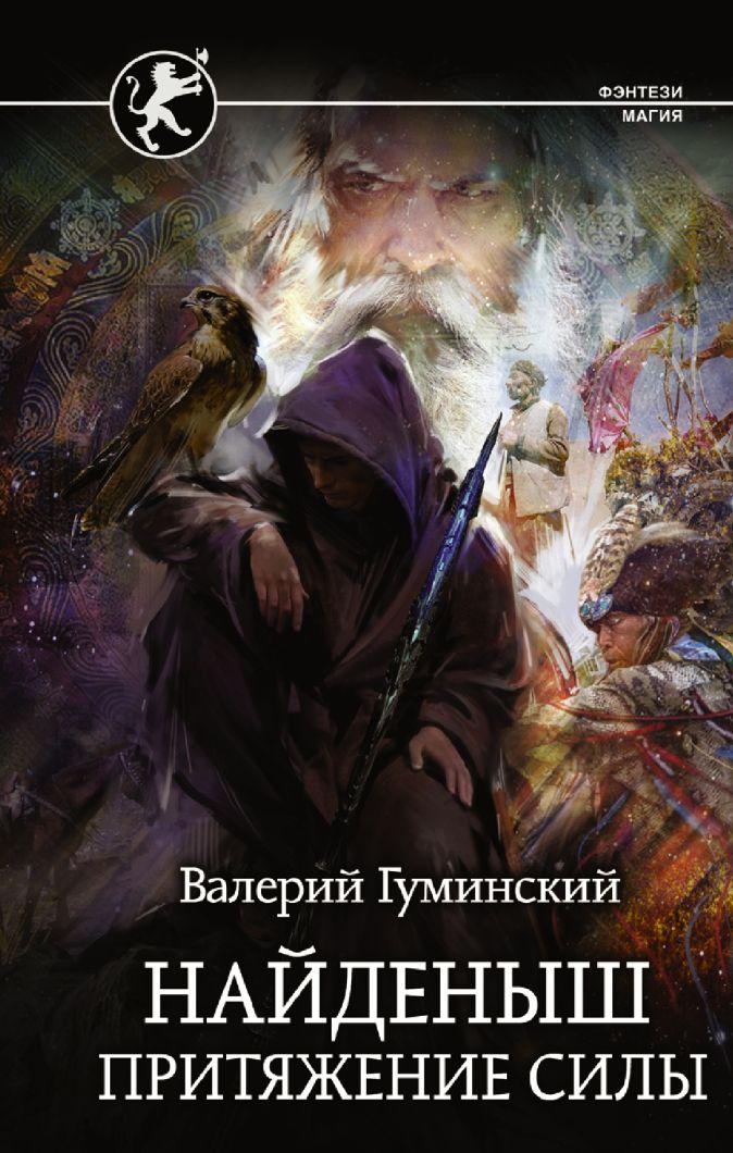 Валерий Гуминский - Найденыш. Притяжение Силы обложка книги
