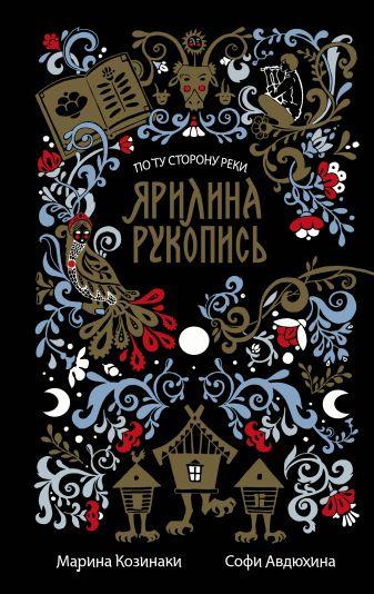 Марина Козинаки, Софи Авдюхина - Ярилина рукопись (в новой редакции) обложка книги