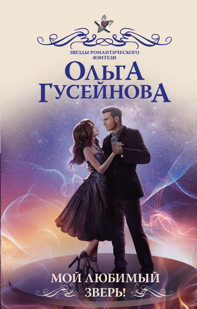Ольга Гусейнова - Мой любимый зверь! обложка книги