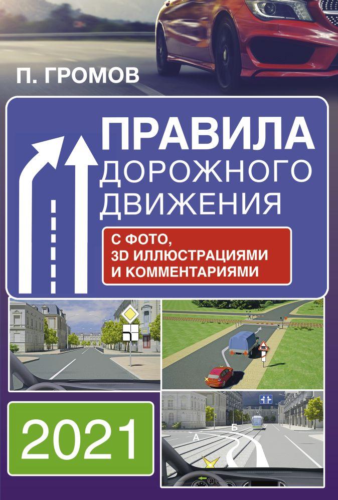 П. Громов - Правила дорожного движения с фото, 3D иллюстрациями и комментариями на 2021 год обложка книги