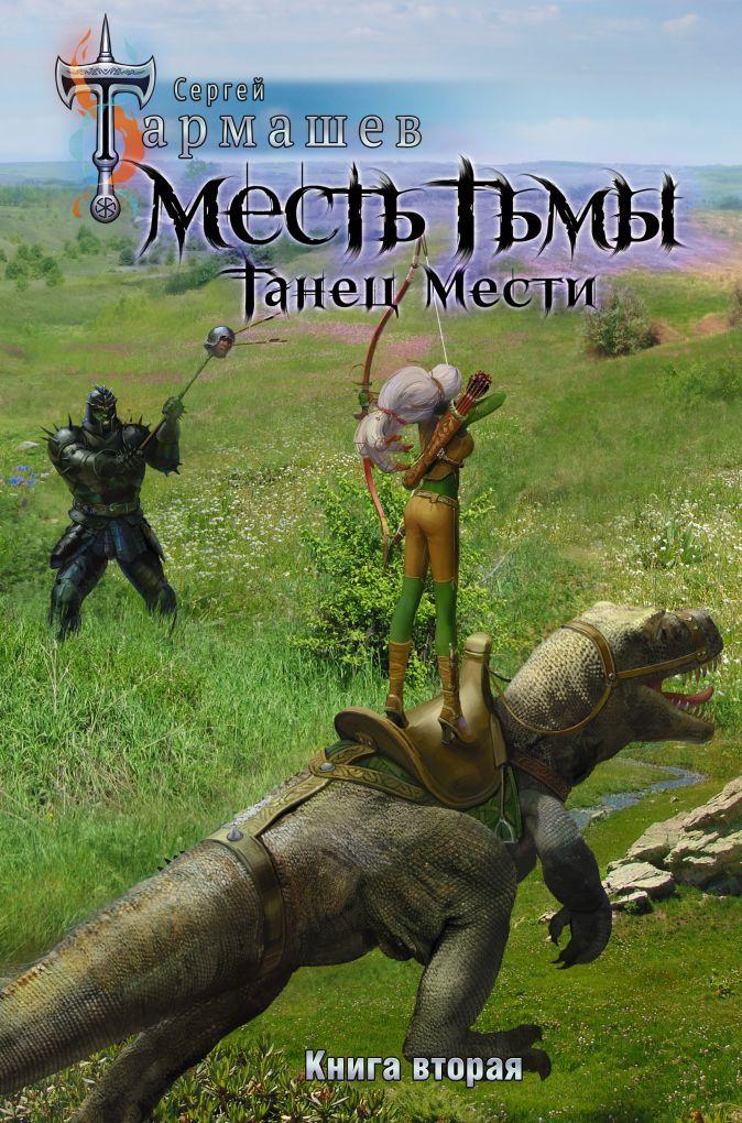 Сергей Тармашев - Месть Тьмы. Танец мести обложка книги