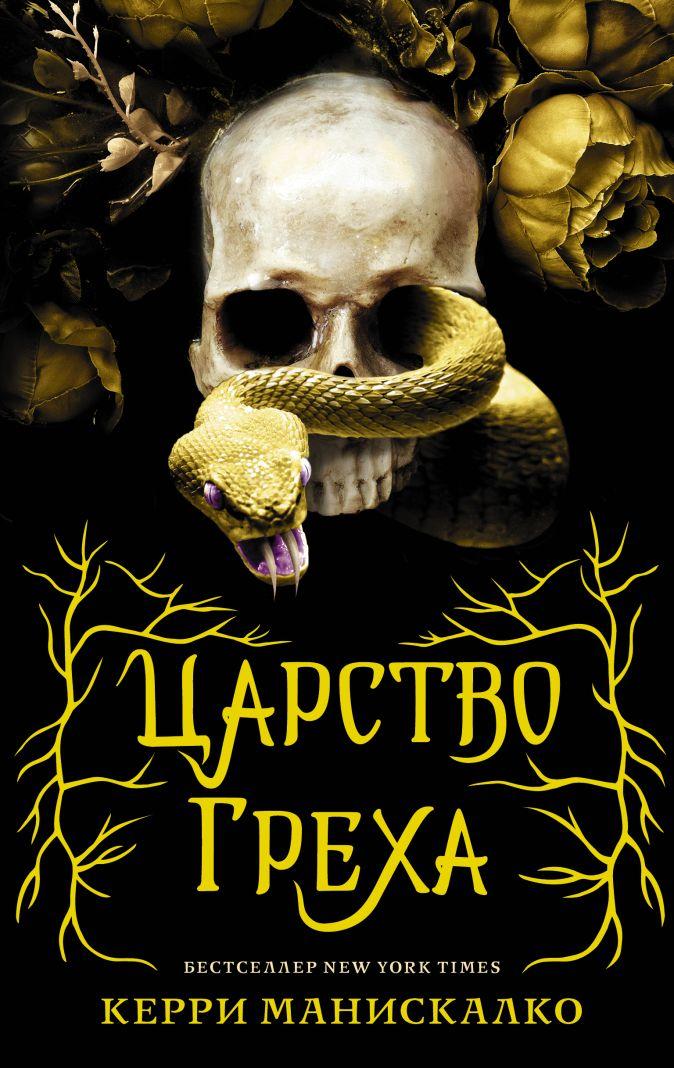 Керри Манискалко - Царство Греха обложка книги
