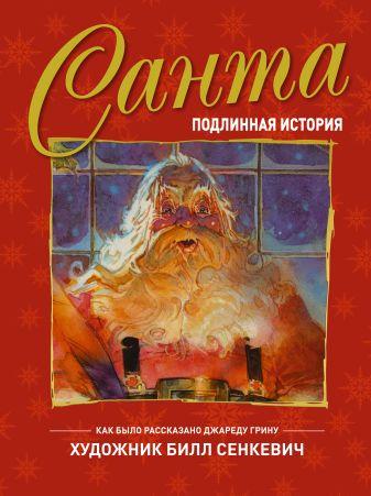 Джаред Грин - Санта. Подлинная история обложка книги