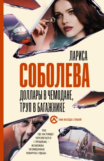 Лариса Соболева - Доллары в чемодане, труп в багажнике обложка книги