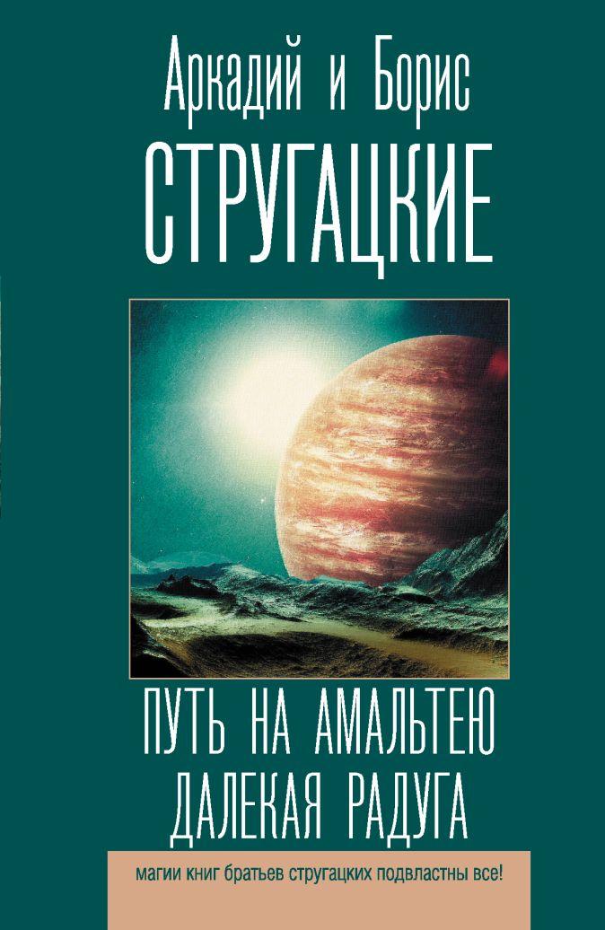 Аркадий и Борис Стругацкие - Путь на Амальтею. Далекая радуга обложка книги