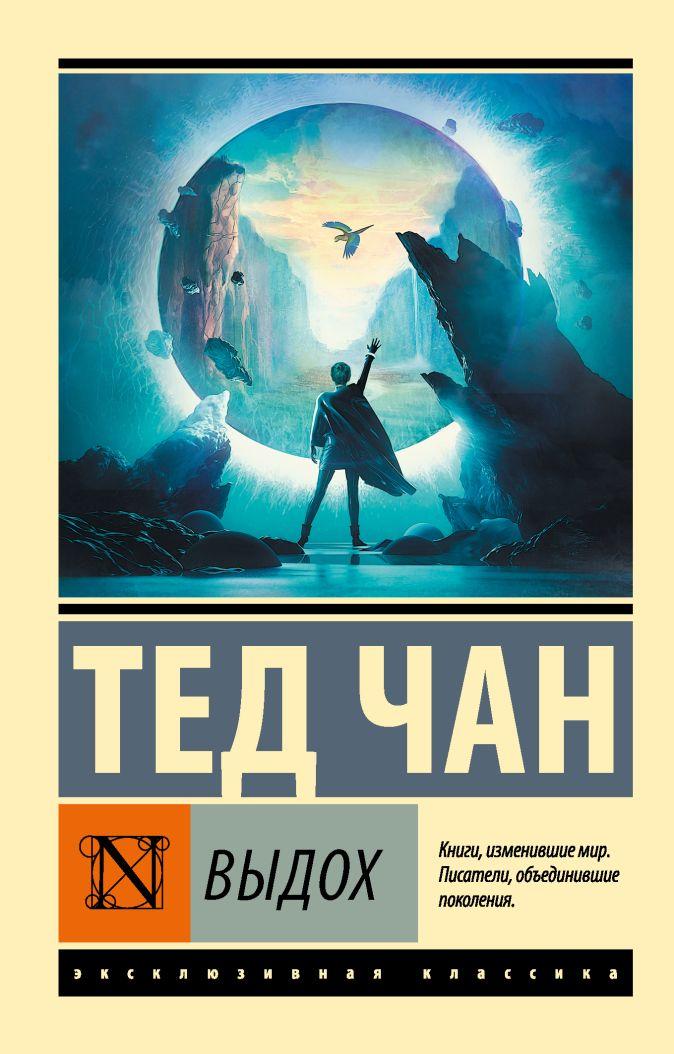 Тед Чан - Выдох обложка книги