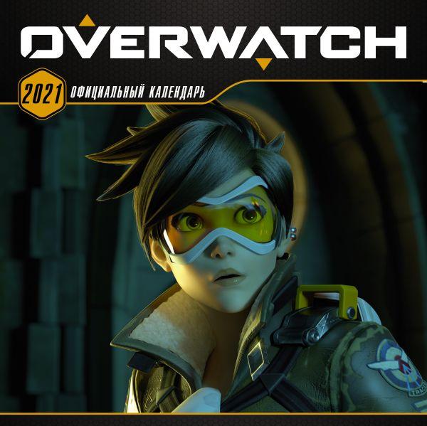 . Overwatch. Официальный календарь 2021