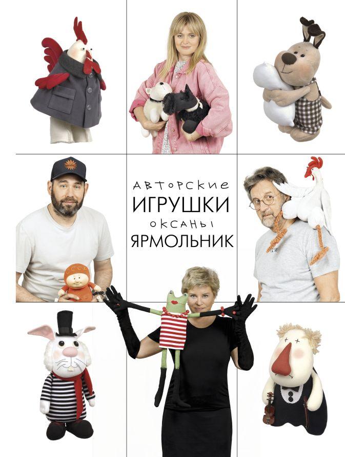 Ярмольник О.П. - Авторские игрушки Оксаны Ярмольник обложка книги