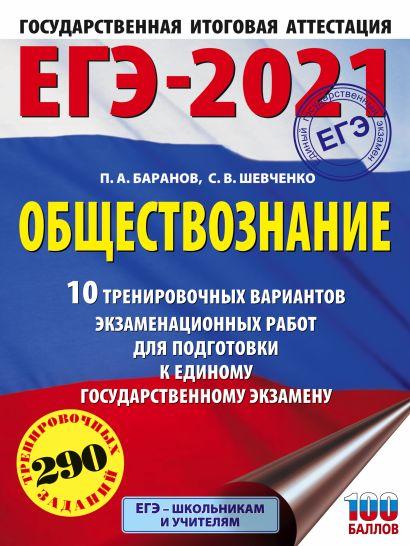ЕГЭ-2021. Обществознание (60х84/8) 10 тренировочных вариантов экзаменационных работ для подготовки к единому государственному экзамену - фото 1
