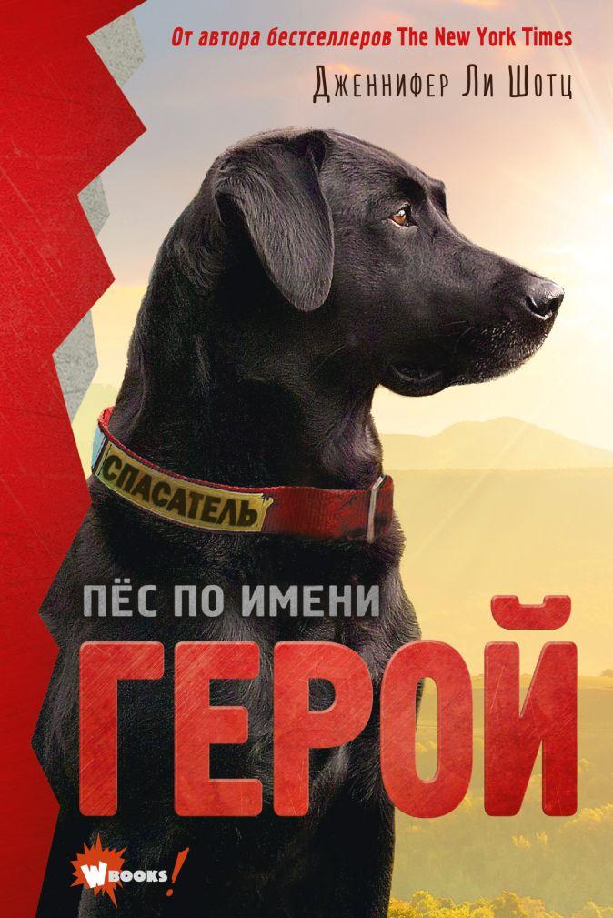 Шотц Дженнифер Ли - Пёс по имени Герой обложка книги