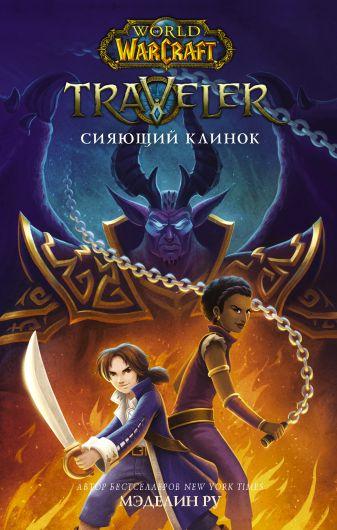 Мэделин Ру - World of WarCraft. Traveler: Сияющий клинок обложка книги
