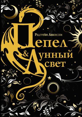 Редгрейн Лебовски - Пепел и Лунный свет обложка книги